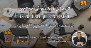 أهمية التّواصل بين الشّركاء الاجتماعيين وانعكاسها . بقلم: محمد ياسين لهلالي . || موقع مقال