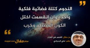 القسم في القرآن . بقلم: علي البحراني || موقع مقال