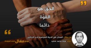 الممكنُ في الحياة السياسية لدى الجزائري . بقلم: مزوار محمد سعيد || موقع مقال