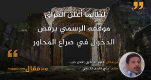 فتوى الحائري إعلان حرب . بقلم: علي قاسم الكعبي || موقع مقال