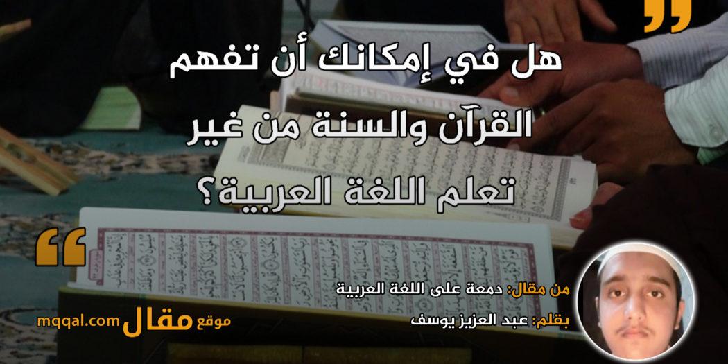 دمعة على اللغة العربية . بقلم: عبد العزيز يوسف || موقع مقال