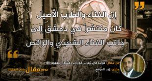 قراءة في كتاب حوادث دمشق اليومية (8) العادات والتقاليد. بقلم: زيد العرفج || موقع مقال