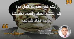 مسافر في أغسطس . بقلم: محمد عزت مصطفى || موقع مقال