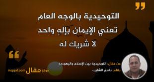 التوحيدية بين الإسلام واليهودية|| بقلم: باسم الشايب|| موقع مقال