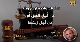 الحياة|| بقلم: الدكتور محمد عزات ابونواس|| موقع مقال