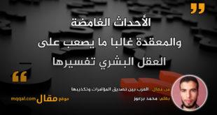العرب بين تصديق المؤامرات وتكذيبها|| بقلم: محمد برعوز|| موقع مقال