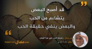 سامراء سجن كبير || بقلم: مبارك البازي|| موقع مقال