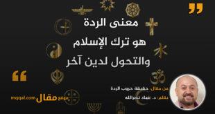 حقيقة حروب الردة || بقلم: د. عماد نصرالله|| موقع مقال