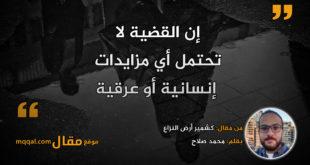 كشمير أرض النزاع|| بقلم: محمد صلاح|| موقع مقال