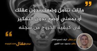 كيف تصبح فاشل؟!|| بقلم: محمود عبد القوي|| موقع مقال