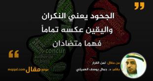 لمن القرار|| بقلم: د. جمال يوسف الهميلي|| موقع مقال