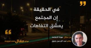 هواة التفاهة|| بقلم: عبدالرحمان رفيق|| موقع مقال