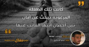 وسكنت آهاتها - #قصة|| بقلم: نجم الجزائري|| موقع مقال
