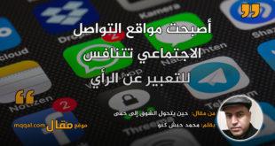 حين يتحول الشوق إلى حمى|| بقلم: محمد حبش كنو|| موقع مقال