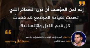 أهمية إنقاذ النازحين والوقوف إلى جانبهم || بقلم: أحمد الخالدي|| موقع مقال