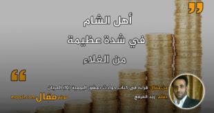 قراءة في كتاب حوادث دمشق اليومية (11) الأسعار . بقلم: زيد العرفج || موقع مقال