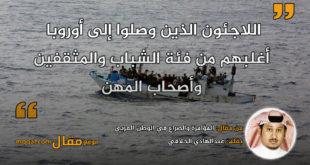 المؤامرة والصراع في الوطن العربي. بقلم: عبدالهادي الخلاقي || موقع مقال