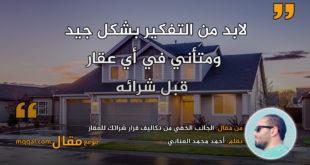 الجانب الخفي من تكاليف قرار شرائك للعقار . بقلم: أحمد محمد العناني || موقع مقال
