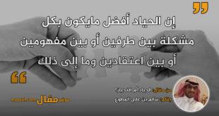 الحياد أم الانحياز؟ بقلم: سالم بن علي المطوع || موقع مقال