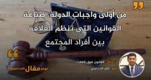 القانون فوق الفقراء . بقلم: ثامر الحجامي || موقع مقال