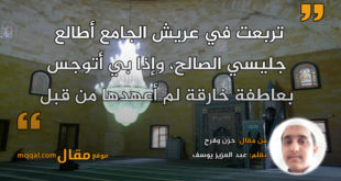 حزن وفرح . بقلم: عبد العزيز يوسف || موقع مقال
