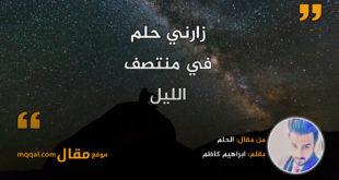 الحلم. بقلم: ابراهيم كاظم || موقع مقال