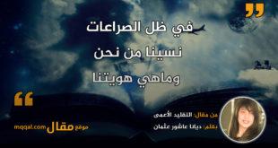 التقليد الأعمى . بقلم: ديانا عاشور عثمان || موقع مقال