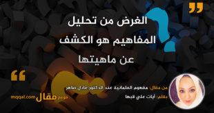 مفهوم العلمانية عند الدكتور عادل ضاهر . بقلم: آيات علي قبها || موقع مقال