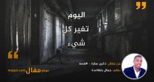 ذكرى سارة - #قصة . بقلم: جمال بلقاعدة || موقع مقال