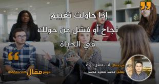 أنت فاشل جزء ٢ . بقلم: محمد سعيد محمد || موقع مقال