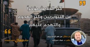 من هم التنويريون . بقلم: د. عماد نصرالله || موقع مقال