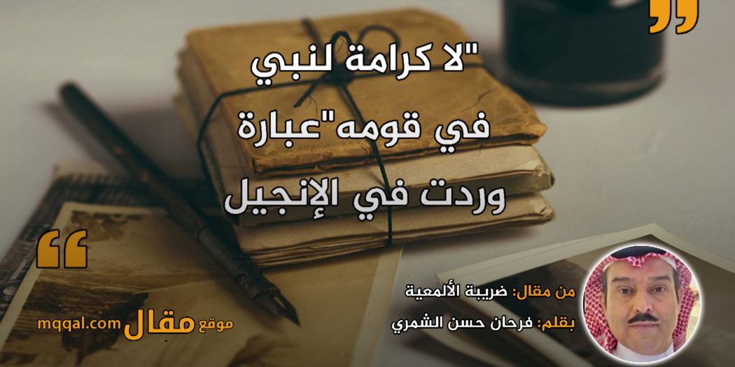 ضريبة الألمعية. بقلم: فرحان حسن الشمري || موقع مقال