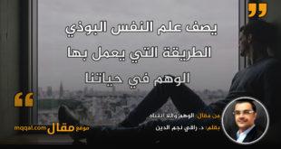 الوهم واللا انتباه . بقلم: د. راقي نجم الدين || موقع مقال