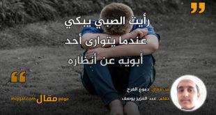 دموع الفرح . بقلم: عبد العزيز يوسف || موقع مقال