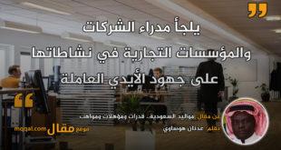 مواليد السعودية.. قدرات ومؤهلات ومواهب لم تستغل بعد . بقلم: عدنان هوساوي || موقع مقال