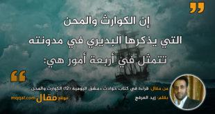 قراءة في كتاب حوادث دمشق اليومية (12) الكوارث والمحن. بقلم: زيد العرفج || موقع مقال