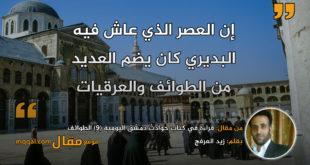 قراءة في كتاب حوادث دمشق اليومية (9) الطوائف . بقلم: زيد العرفج || موقع مقال