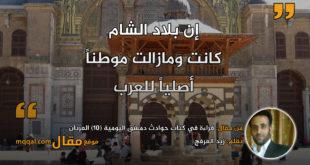 قراءة في كتاب حوادث دمشق اليومية (10) العربان . بقلم: زيد العرفج || موقع مقال