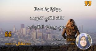 قوية وجبارة هي . بقلم: أسمهان حسن عريقات || موقع مقال