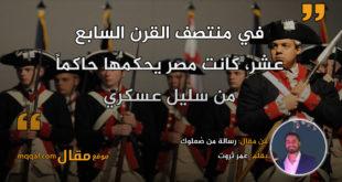 رسالة من صُعلوك . بقلم: عمر ثروت || موقع مقال
