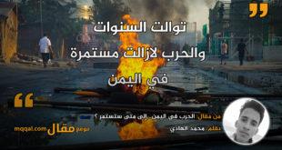 الحرب في اليمن.. إلى متى ستستمر ؟ بقلم: محمد الهادي || موقع مقال