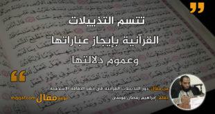 دور التذييلات القرآنية في نشر الثقافة الإسلامية . بقلم: إبراهيم رمضان موسى || موقع مقال