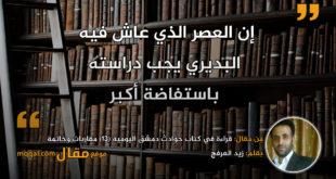 قراءة في كتاب حوادث دمشق اليومية (13) مقاربات وخاتمة . بقلم: زيد العرفج || موقع مقال