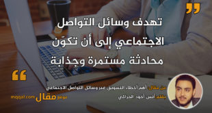 أهم أخطاء التسويق عبر وسائل التواصل الاجتماعي|| بقلم: أنس أجود الحراكي || موقع مقال