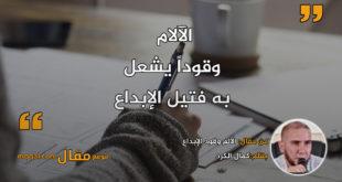 الألم وقود الإبداع|| بقلم: كمال الكرد|| موقع مقال
