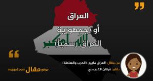 العراق مابين (الحرب والسلطة)|| بقلم: فرقان الكبيسي|| موقع مقال