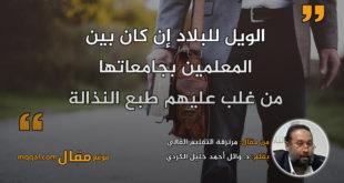 مرتزقة التعليم العالي|| بقلم: د. وائل أحمد خليل الكردي|| موقع مقال