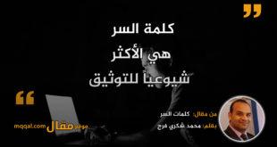 كلمات السر|| بقلم: محمد شكري فرج|| موقع مقال