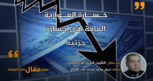 التأمين البحري الجزء الرابع . بقلم: نبيل محمد مختار عبد الفتاح || موقع مقال