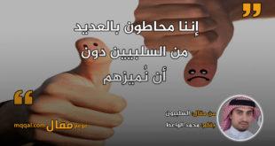 السلبيون . بقلم: محمد الواعظ || موقع مقال